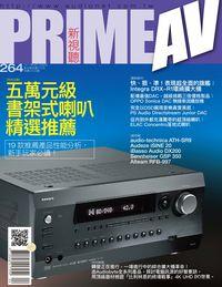 Prime AV新視聽 [第264期]:五萬元級 書架式喇叭 精選推薦
