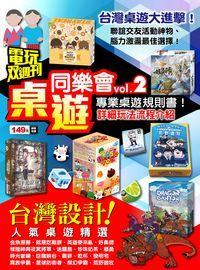 電玩双周刊 桌遊同樂會. Vol.2