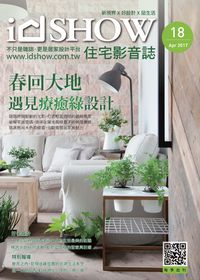 iDSHOW 好宅秀 [第18期]:住宅影音誌:春回大地 預見療癒綠設計