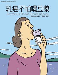 和信醫院病人教育電子書系列. 43, 乳癌不怕喝豆漿