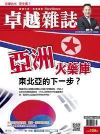 卓越雜誌 [第372期]:亞洲火藥庫 東北亞的下一步?
