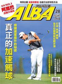 ALBA 阿路巴高爾夫雜誌 [第28期]:真正的加速觸球