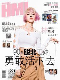 HMI [Issue 291]:90後脫北正妹 勇敢活下去