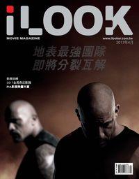 iLOOK 電影雜誌 [2017年04月]:地表最強團隊 即將分裂瓦解