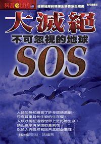 大滅絕:不可忽視的地球SOS