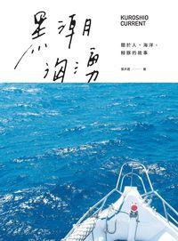 黑潮洶湧:關於人、海洋、鯨豚的故事