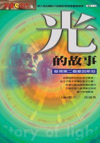 光的故事:發現第二個愛因斯坦