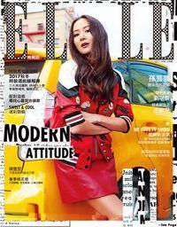 ELLE她雜誌 [第307期]:MODERN ATTITUDE
