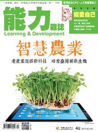 能力雜誌 [第734期]:智慧農業