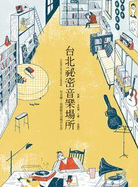 台北祕密音樂場所:有音樂, 我就能在這城市生存