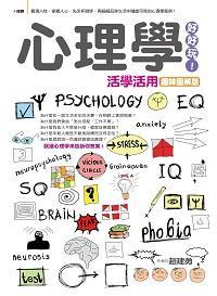 心理學好好玩!:活學活用趣味圖解版