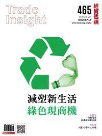 經貿透視雙周刊 2017/04/12 [第465期]:減塑新生活 綠色現商機