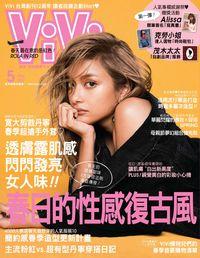 ViVi唯妳時尚國際中文版 [第134期]:春日的性感復古風