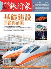 台灣銀行家 [第88期]:基礎建設 回顧與前瞻