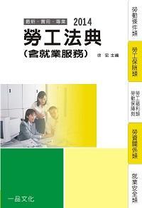 勞工法典(含就業服務)