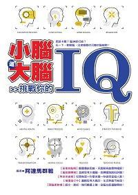 小腦逗大腦:挑戰你的IQ