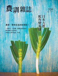 農訓雜誌 [第326期]:日本大蔥 配角變英雄