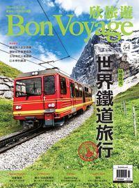 Bon Voyage欣旅遊 [第54期]:世界鐵道旅行