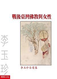 戰後臺灣佛教與女性:李玉珍自選集