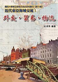 近代東亞海域交流:外交.貿易.物流