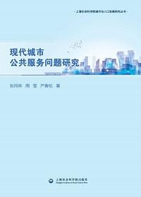 現代城市公共服務問題研究