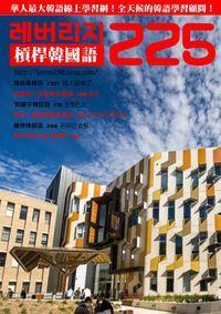槓桿韓國語學習週刊 2017/04/19 [第225期] [有聲書]:韓綜學韓語  #227  超人回來了