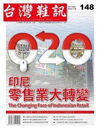 台灣鞋訊 [第148期]:印尼 零售業大轉變