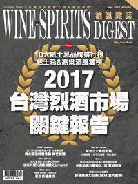 酒訊雜誌 [第130期]:2017 台灣烈酒市場 關鍵報告