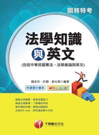 法學知識與英文(包括中華民國憲法、法學緒論、英文)