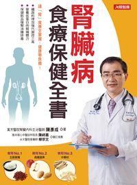 腎臟病食療保健全書
