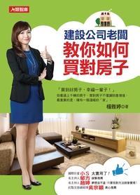 建設公司老闆教你如何買對房子
