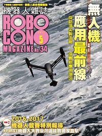 Robocon機器人雜誌 (國際中文版) [第34期]:無人機應用最前線