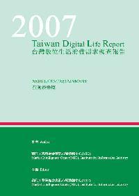 2007台灣數位生活消費需求調查報告:行動娛樂篇