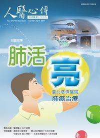 人醫心傳:慈濟醫療人文月刊 [第160期]:肺活亮