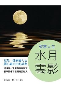 智慧人生:水月雲影