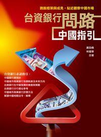台資銀行問路中國指引