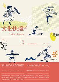 文化快遞 [第204期] [2017年05月號]:第6屆松山文創學園祭