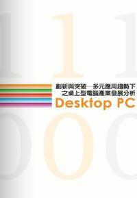 創新與突破:多元應用趨勢下之桌上型電腦產業發展分析