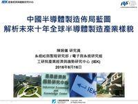 中國半導體製造佈局藍圖:解析未來十年全球半導體製造產業樣貌