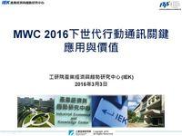 MWC 2016 下世代行動通訊關鍵應用與價值