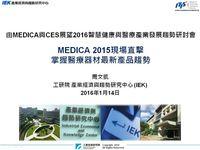 MEDICA 2015 現場直擊掌握醫療器材最新產品趨勢
