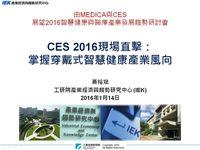 CES 2016 現場直擊:掌握穿戴式智慧健康產業風向