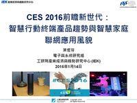 CES 2016 前瞻新世代:智慧行動終端產品趨勢與智慧家庭聯網應用風貌