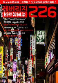 槓桿韓國語學習週刊 2017/04/26 [第226期] [有聲書]:韓綜學韓語 #228 超人回來了