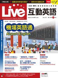 Live互動英語 [第193期] [有聲書]:機場英語通