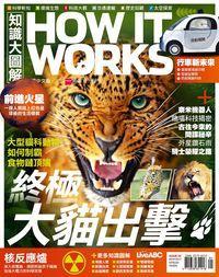 How it works知識大圖解 [2017年05月號] [ISSUE 32]:終極大貓圖解