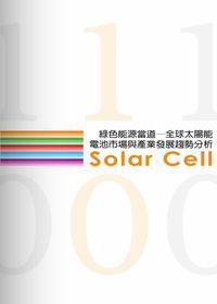 綠色能源當道:全球太陽能電池市場與產業發展趨勢分析