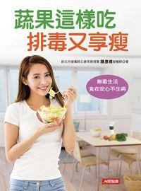蔬果這樣吃排毒又享瘦
