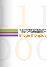 掌握關鍵商機:全球影像/顯示關鍵元件市場發展趨勢分析