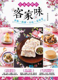 客家媽媽的客家味:米粄.糕餅.小吃.家常菜
